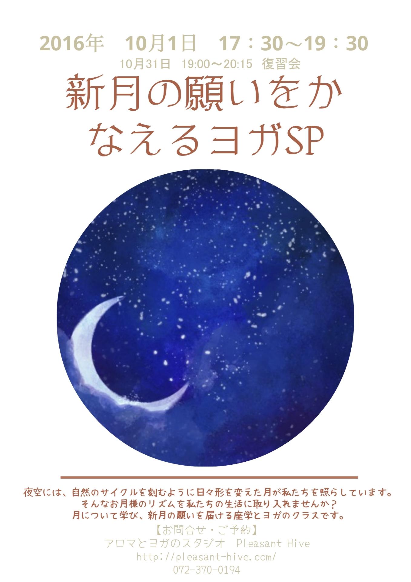 新月の願いをかなえるヨガ