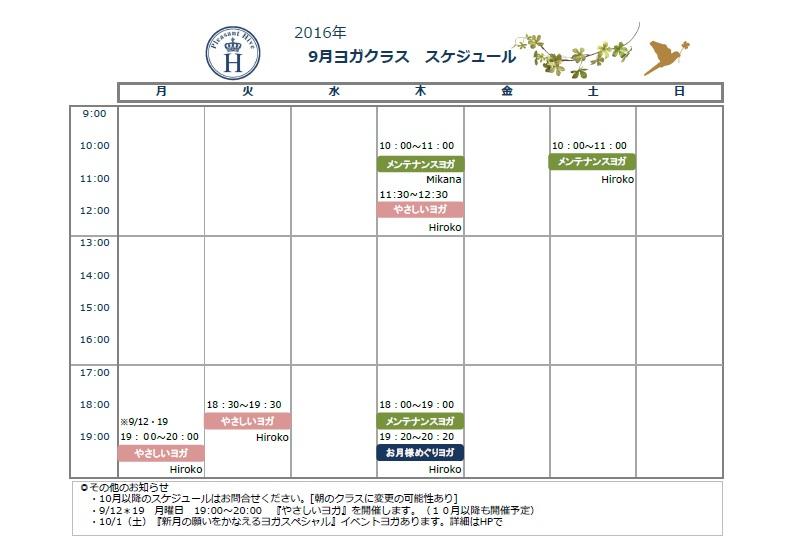 ヨガスケジュール9月【修正版】