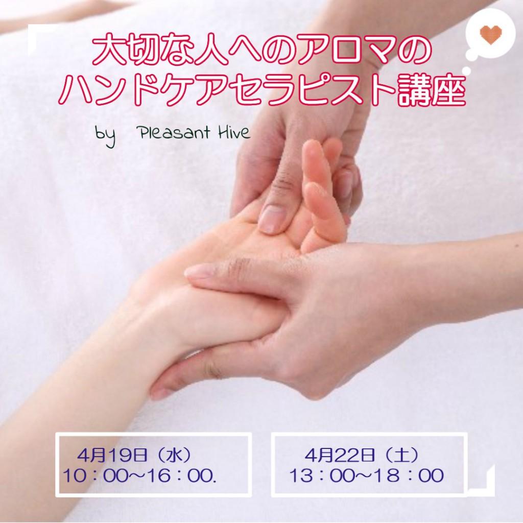 handcare_1704
