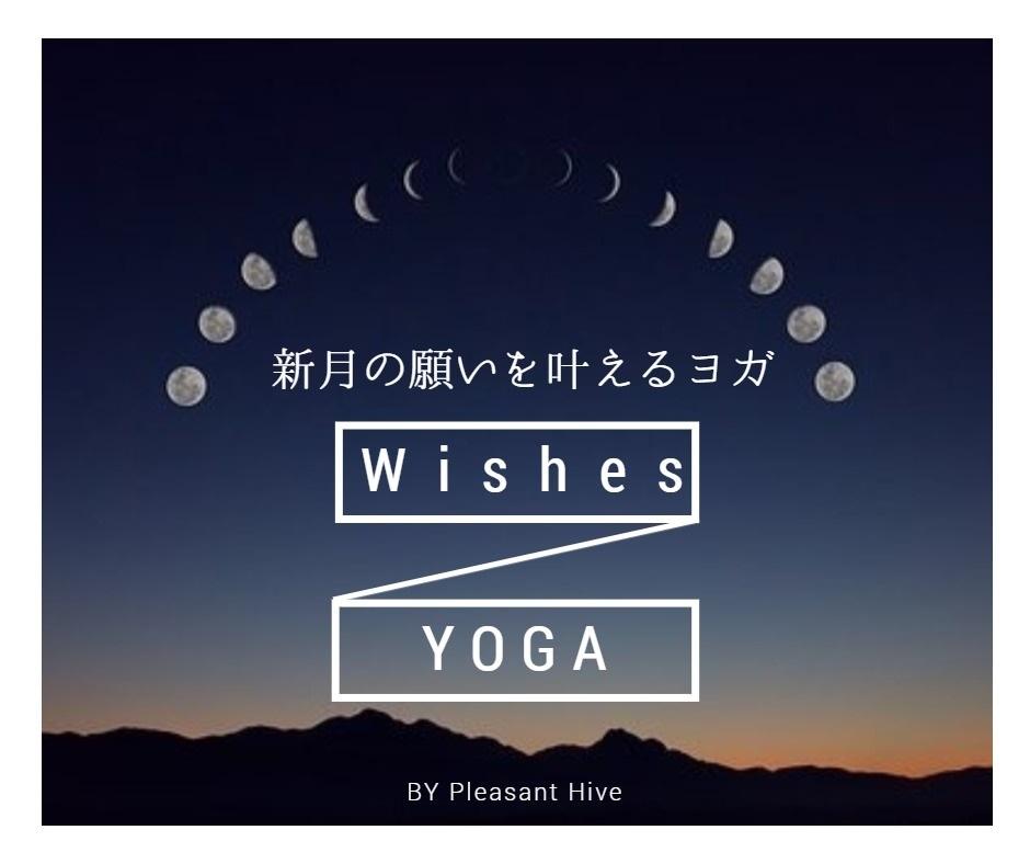 1803 _新月の願いを叶えるヨガ_FB