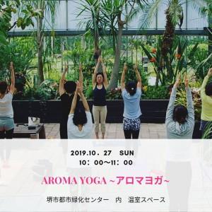 AROMA YOGA _アロマヨガ_